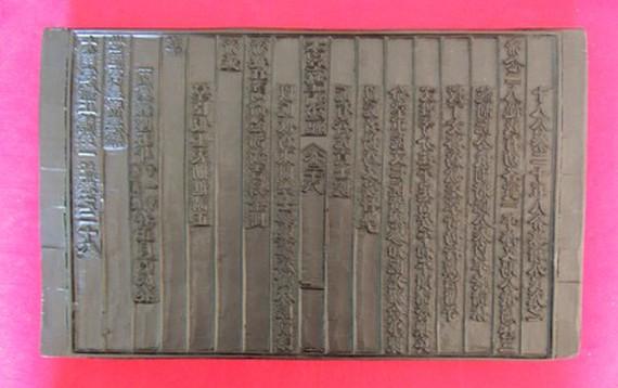 Phiên bản mộc bản năm Bính Dần, niên hiệu Gia Long năm thứ 5(1806)